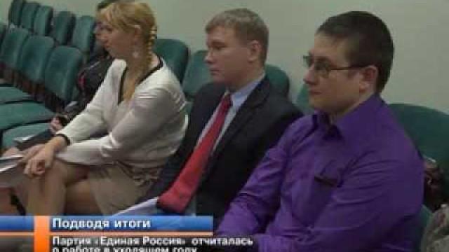 Партия «Единая Россия» отчиталась за работу, проделанную в уходящем году.