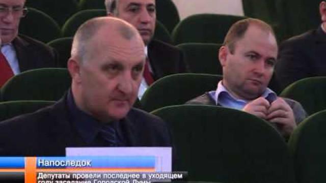 Депутаты провели последнее вуходящем году заседание Городской Думы.