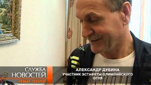 Александр Дубина примет участие вЭстафете Олимпийского огня.