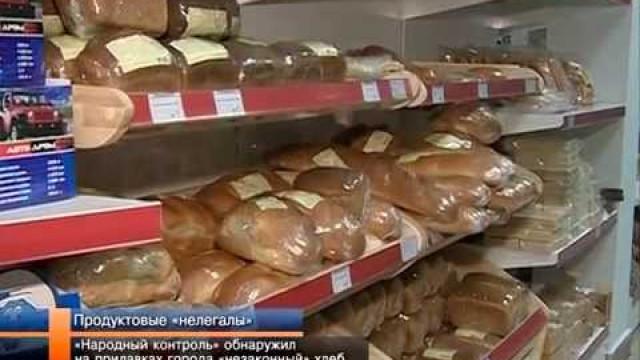 «Народный контроль» обнаружил наприлавках города «незаконный» хлеб.