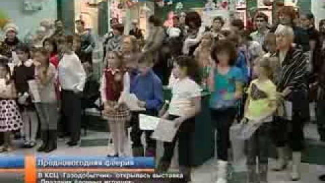 ВКСЦ «Газодобытчик» открылась выставка «Праздник ёлочных игрушек».