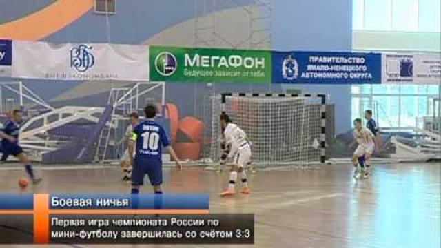 Первая игра чемпионата России по минифутболу сыграна.