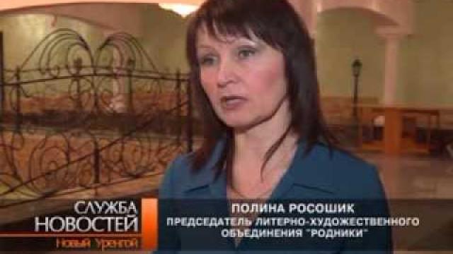 ГДК «Октябрь» приветствует писателей Ямала, Екатеринбурга иБашкортостана.