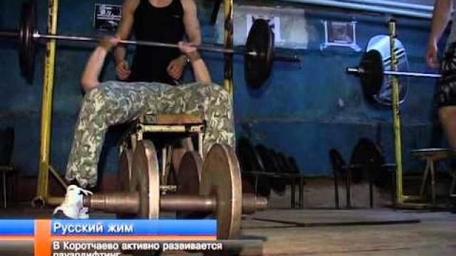 ВКоротчаево активно развивается занятия пауэрлифтингом.