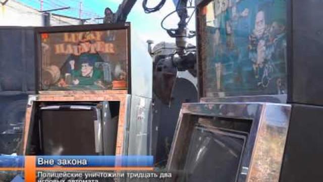 Полицейские уничтожили тридцать два игровых автомата.