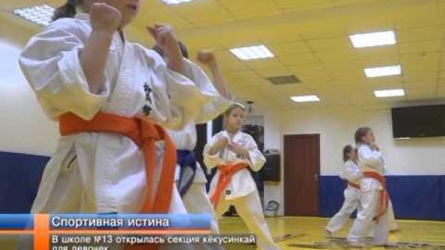 Вшколе №13открылась секция кёкусинкай для девочек.