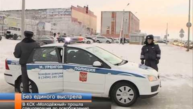 Операция поосвобождению условных заложников прошла вКСК Молодёжный.