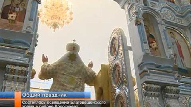 Состоялось освящение Благовещенского храма врайоне Коротчаево.