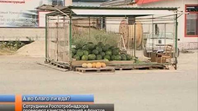 Сотрудники Роспотребнадзора проверяют качество овощей ифруктов наприлавках города
