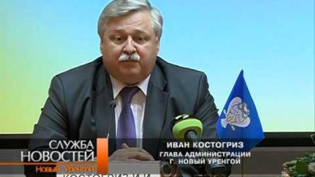 Соглашение между ООО «Газпром добыча Уренгой» иАдминистрацией города дает новые возможности.