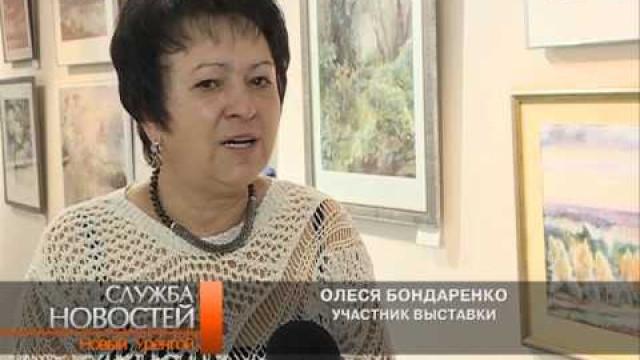 Вмузее открылась выставка работ новоуренгойских художников.