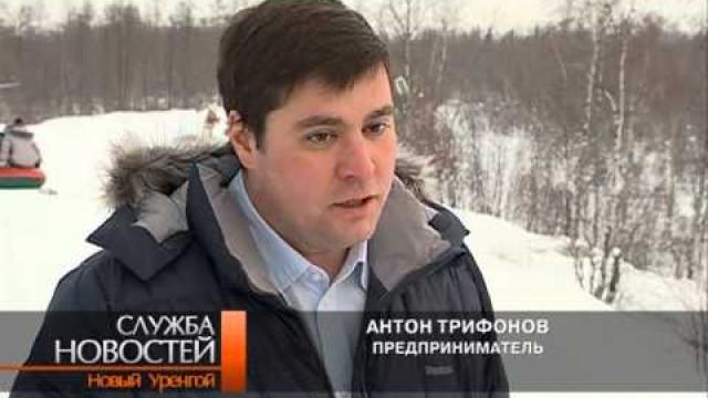 Зимний отдых вНовом Уренгое.