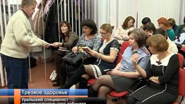 Уральский специалист противокурительного кабинета провёл занятия вНовом Уренгое.