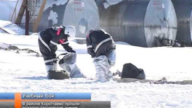 Врайоне Коротчаево прошли пожарно-тактические учения.