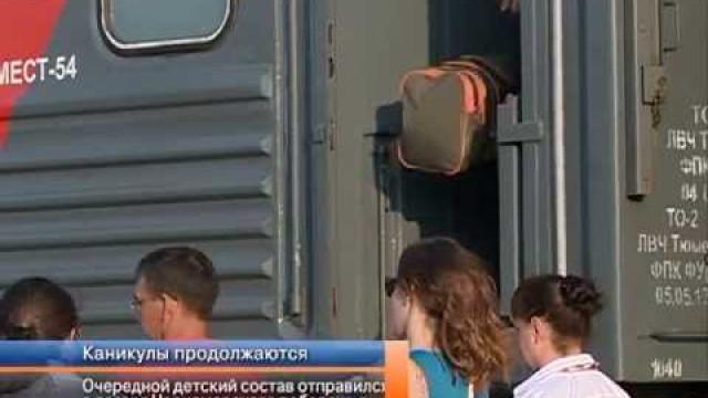 Очередной детский состав отправился влагеря Черноморского побережья.