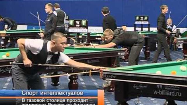 Вгазовой столице проходит Чемпионат России побильярдному спорту.
