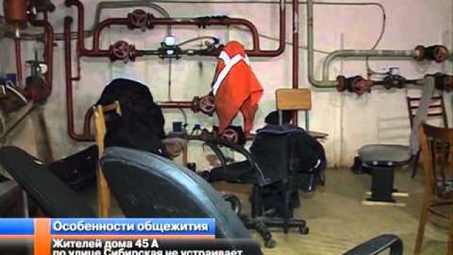 Жителей дома 45«А» поул. Сибирской неустраивает соседство сдворниками.