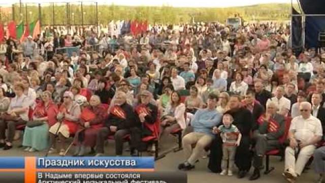 ВНадыме впервые состоялся Арктический музыкальный фестиваль.