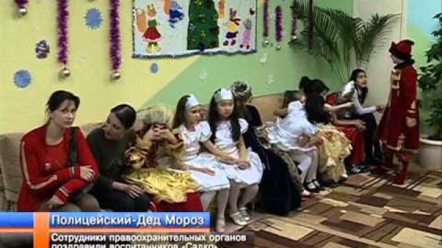 Сотрудники правоохранительных органов поздравили воспитанников «Садко».