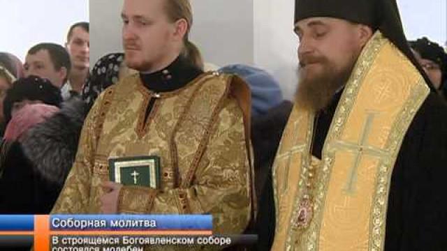 Встроящемся Богоявленском соборе состоялся молебен.