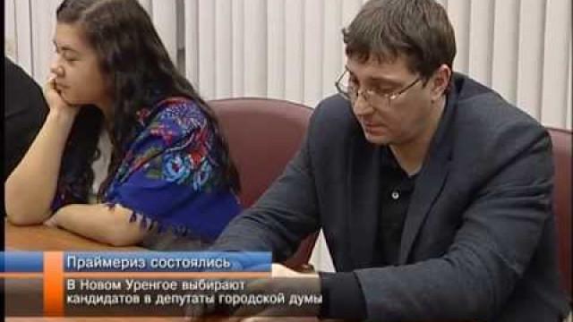 ВНовом Уренгое выбирают кандидатов вдепутаты городской думы.