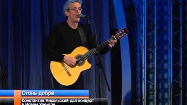 Константин Никольский дал концерт вНовом Уренгое.