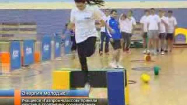 Учащиеся «Газпром классов» приняли участие вспортивных соревнованиях.