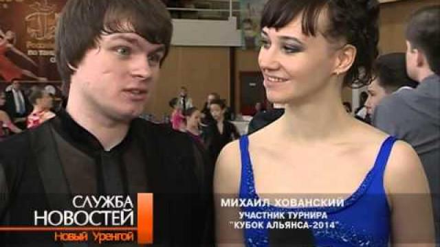 «Кубок Альянса» собрал больше 200 танцоров совсего УРФО.