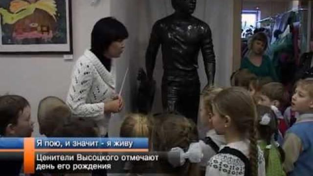 Ценители творчества Высоцкого отмечают день его рождения.