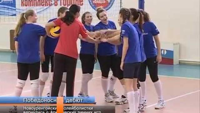 Новоуренгойские волейболистки вернулись сАрктических зимних игр ссеребром.