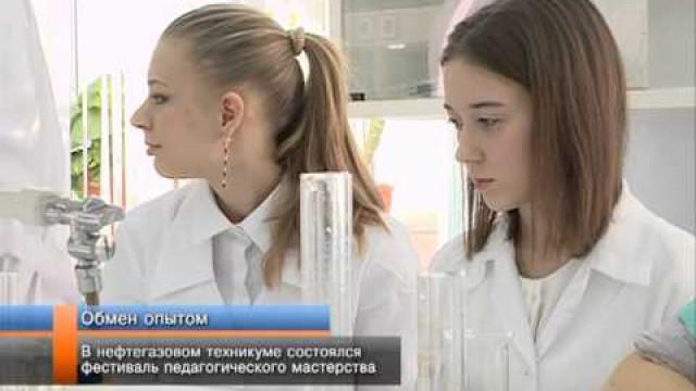 Внефтегазовом техникуме состоялся фестиваль педагогического мастерства.