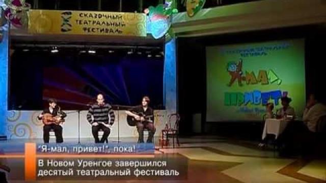 ВНовом Уренгое завершился десятый театральный фестиваль.