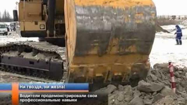 Предприятие «Ямалмеханизация» провело среди автомобилистов конкурс профмастерства.