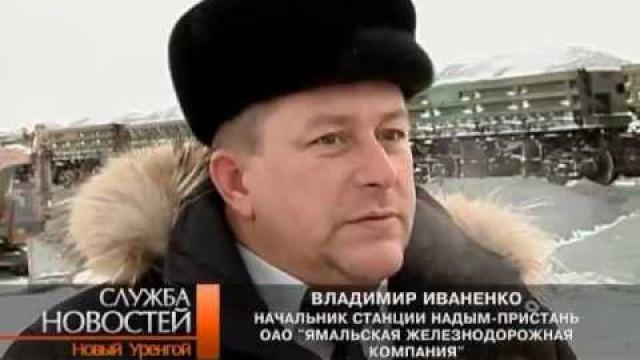 «Северный широтный ход». Роль ОАО «ЯЖДК».