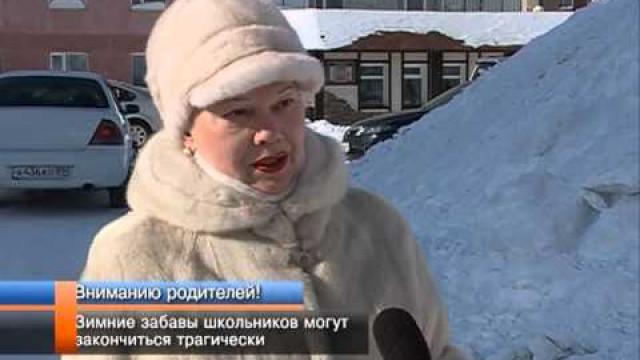 Зимние забавы школьников могут закончиться трагически.