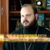 Духовные беседы. Встреча со.Василием
