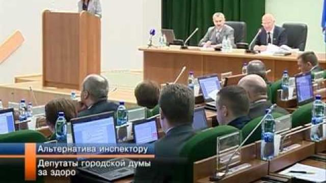 Депутаты городской думы провели очередное, <nobr>33-е</nobr> заседание.