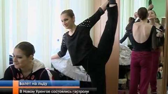 ВНовом Уренгое состоялись гастроли театра «Классический русский балет».