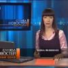 Cлужба новостей. Выпуск от26июля2012 г.