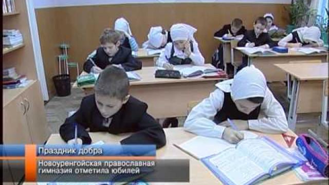 Новоуренгойская православная гимназия отметила юбилей.