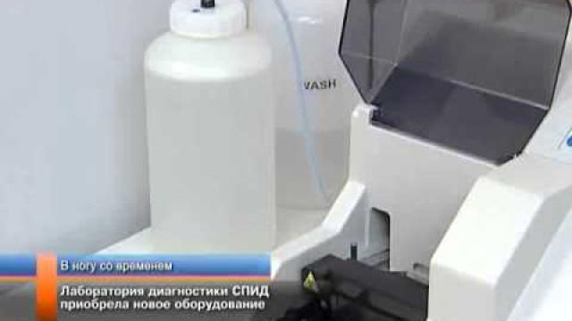 Лаборатория диагностики СПИД приобрела новое оборудование.
