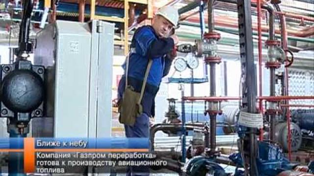 Компания «Газпром переработка» готова кпроизводству авиационного топлива.