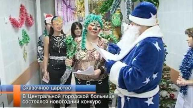 Новогодний конкурс вцентральной городской больнице.