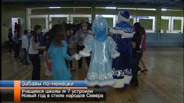 Школьники устроили Новый год встиле народов Севера.
