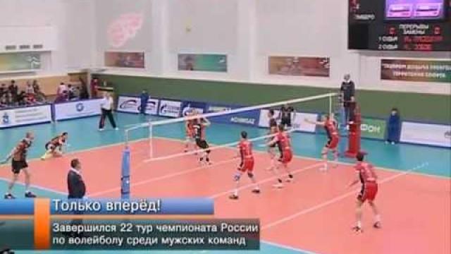 Завершился 22тур Чемпионата России поволейболу среди мужских команд.