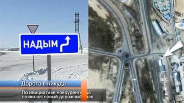 Поинициативе новоуренгойца появился новый дорожный знак.