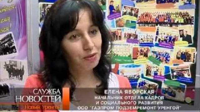 Газпром подземремонт Уренгой отметил первый юбилей