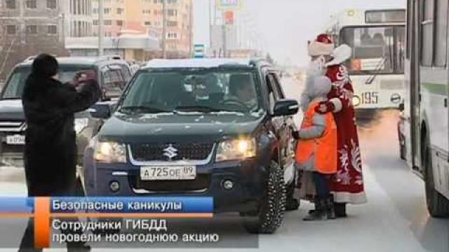 Сотрудники ГИБДД провели новогоднюю акцию.