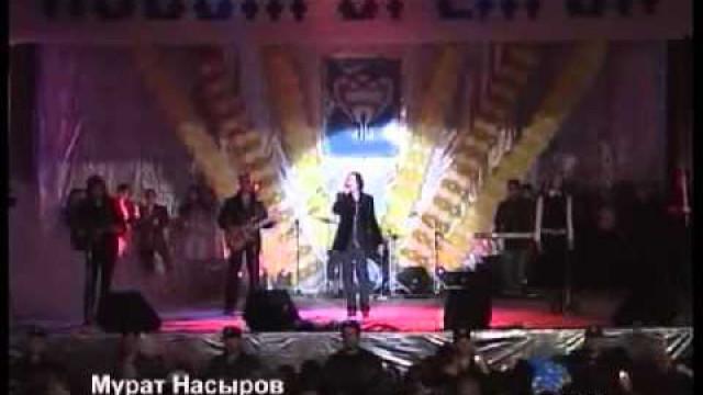 Импульс-Live№3. Мурат Насыров. День города2003г.