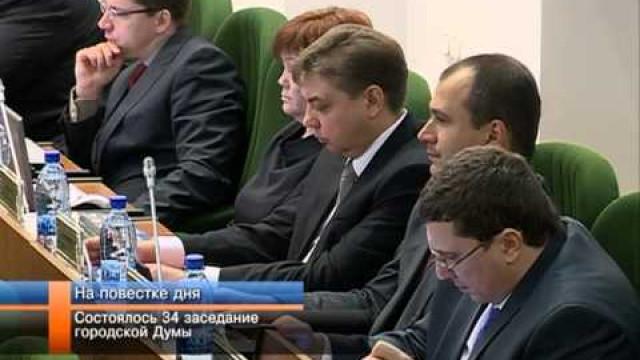 Назаседании городской думы новые депутаты.
